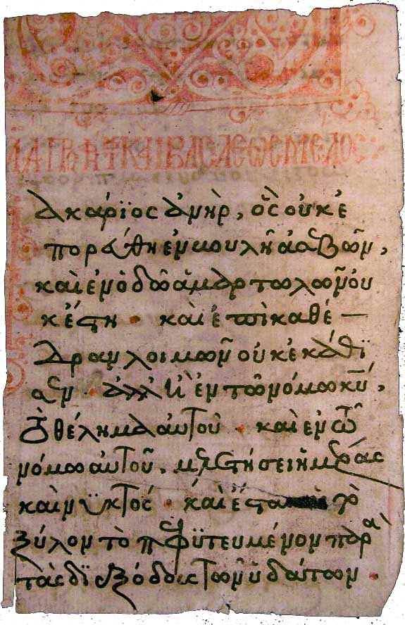 The Septuagint (LXX): The Old Testament Version used by Christ