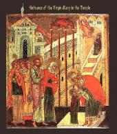 Entrance of the Theotokos into the Temple