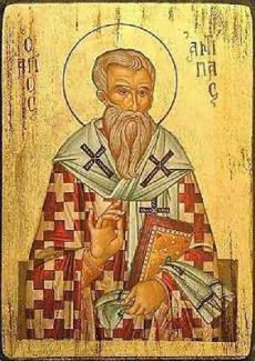 St. Antipas of Pergamos