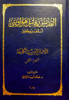 Complete Works of St. Raphael (Arabic)