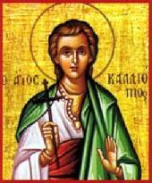 St. Calliopios the Martyr