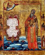St. Charalampos