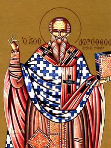 Hieromartyr Dorotheus the Bishop of Tyre