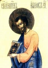 Apostle James the Brother of St. John the Theologian