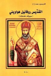 St. Raphael of Brooklyn