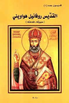 St. Raphael of Brooklyn